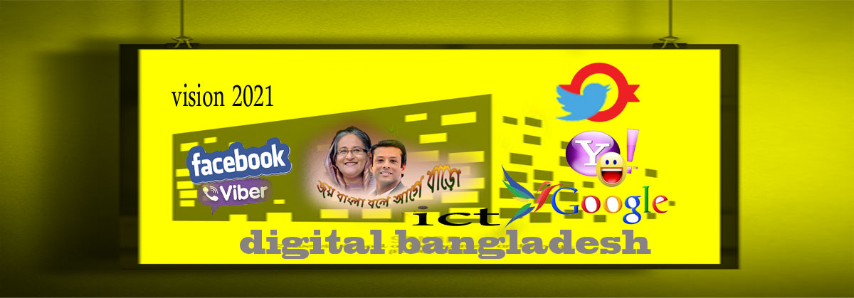 Digital Bangladesh