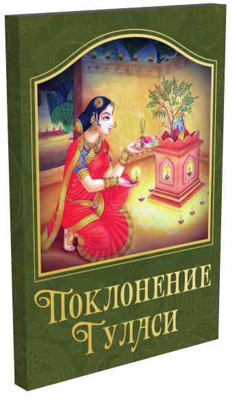 Варадешвара дас (составитель). Поклонение Туласи