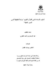 أسلوب النداء في القرأن الكريم - دراسة تطبيقية في السور المكية - رسالة علمية