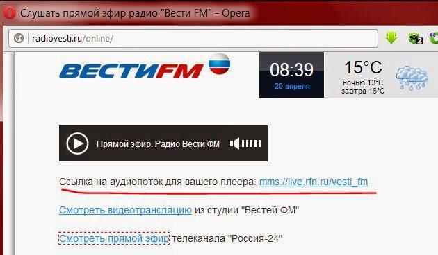 Онлайновые радиопередачи в плеере VLC