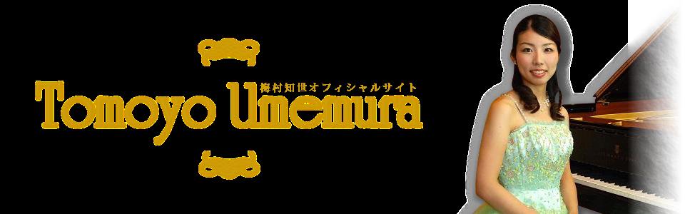ピアニスト 梅村知世オフィシャルサイト