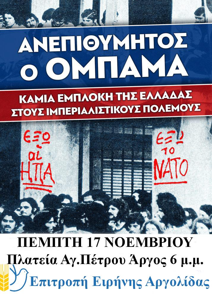 Ανακοίνωση της Επιτροπής Ειρήνης Αργολίδας για την επίσκεψη του Μακελάρη των λαών στην Αθήνα