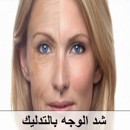 شد الوجه  بالتدليك والقضاء على التجاعيد
