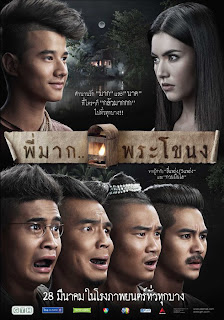 Watch Pee Mak Phrakanong (2013) movie free online