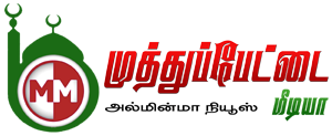Muthupet l Muthupettaimedia.com No. 1 Muthupettai News l Islamic Community News l Tamil Muslims New