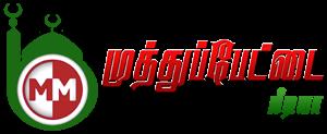 Muthupet l Muthupettaimedia.com No. 1 Muthupettai News l Islamic Community News l Tamil Muslims New