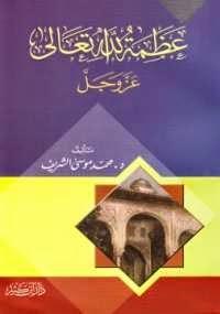 عظمة الله تعالى عز وجل - كتابي أنيسي