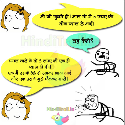 O Ji Sunte Ho Ajj Mai   Very Funny Husband Wife Onion Quotes Funny Photo   Onion Troll Funny Picture