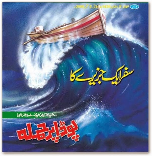 Safar ek jazeerey ka Urdu novel by Ishtiaq Ahmed pdf.