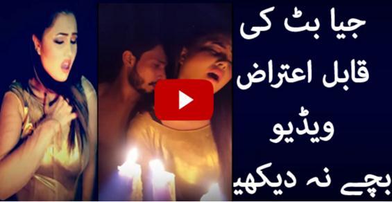 Jiya Butt Vulgar Video Song is Going Viral