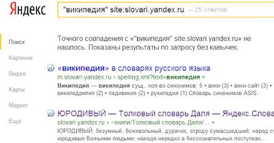 Ищем Википедию в Яндекс.Словарях