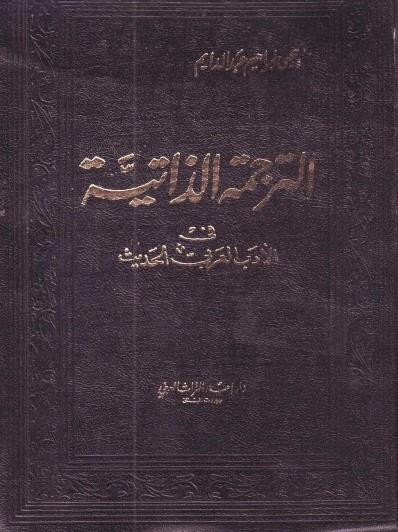 الترجمة الذاتية في الأدب العربي الحديث يحيى إبراهيم عبد الدايم