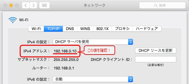Mac IPv4アドレス確認
