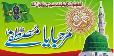 Urdu HD Eid Milad un Nabi Mubarak Wallpapers 2015 16