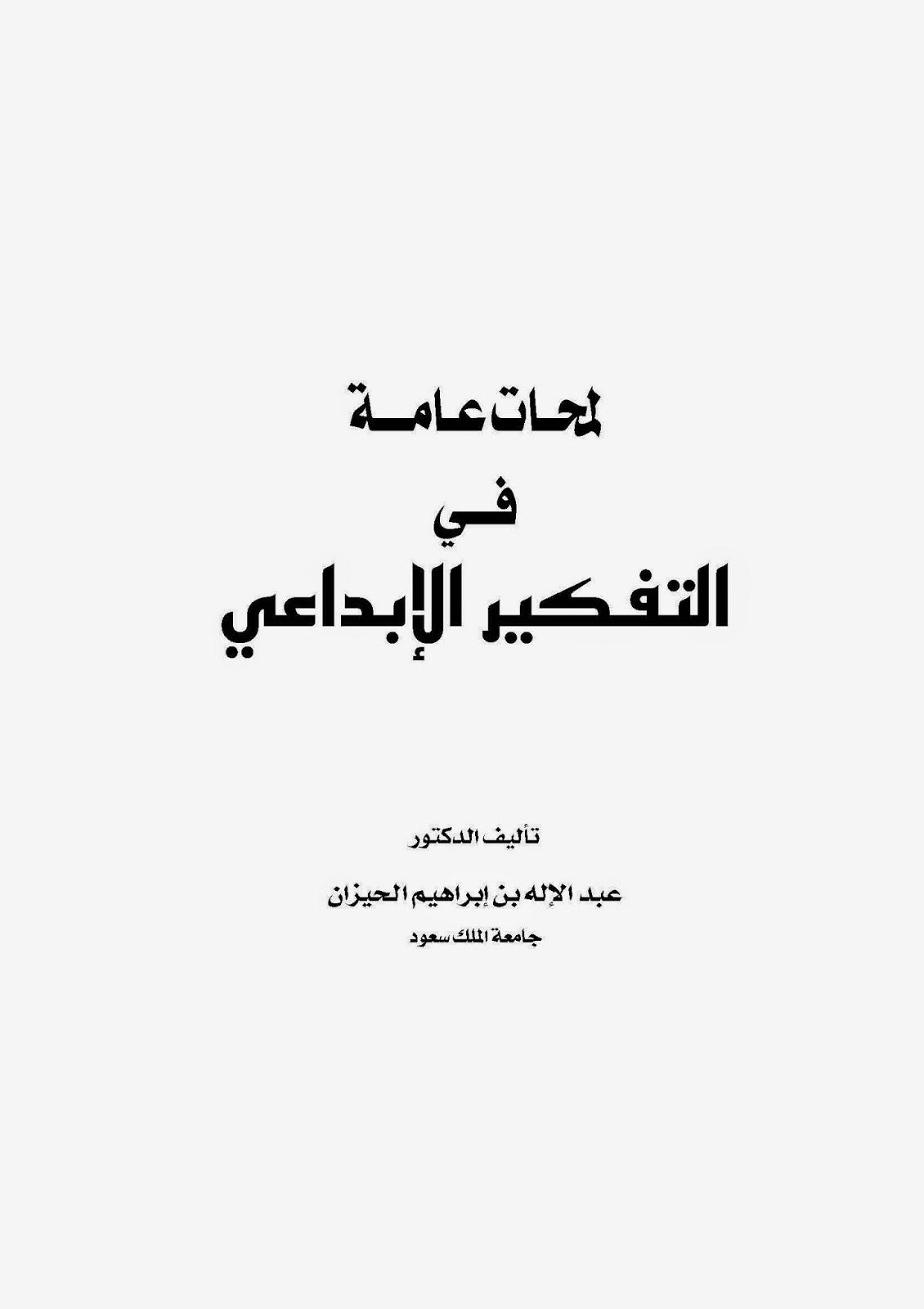 كتاب لمحات في التفكير الإبداعي لـ عبد الإله بن إبراهيم الحيزان