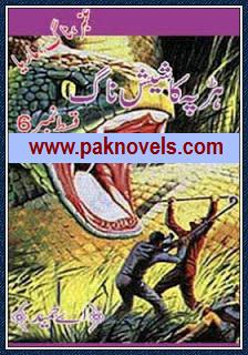 Harappa Ka Shesh Naag  by A Hameed