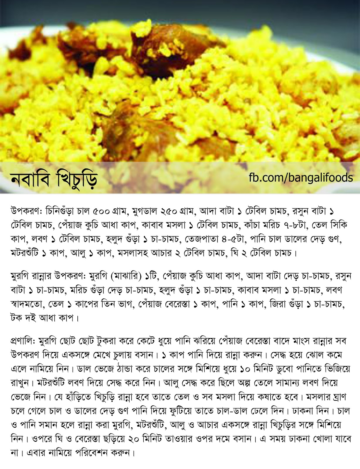 Bangali foods some khichuri recipes in bangla nobabi khichuri forumfinder
