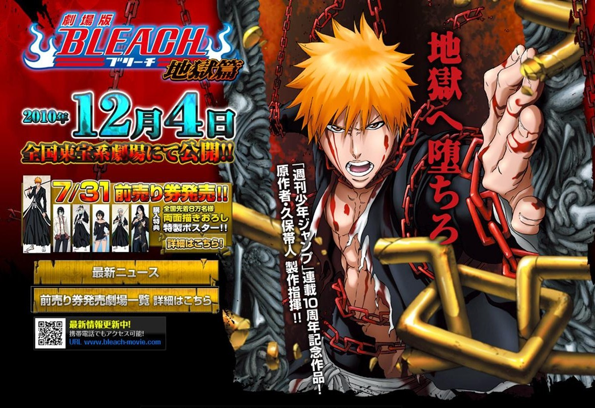 download bleach the movie 4the hell verse sub indo