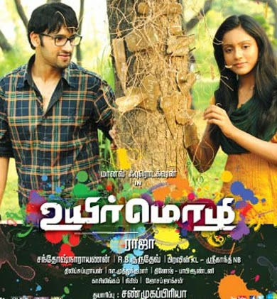 Uyir Mozhi 2014 Tamil Movie Watch Online