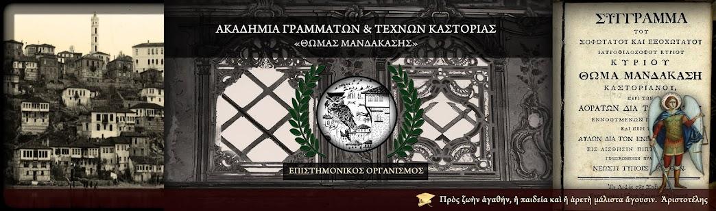 Ακαδημία Γραμμάτων και Τεχνών Καστοριάς ''ΘΩΜΑΣ ΜΑΝΔΑΚΑΣΗΣ''
