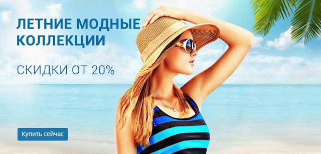 Летние модные коллекции - скидки от 20% спешите!
