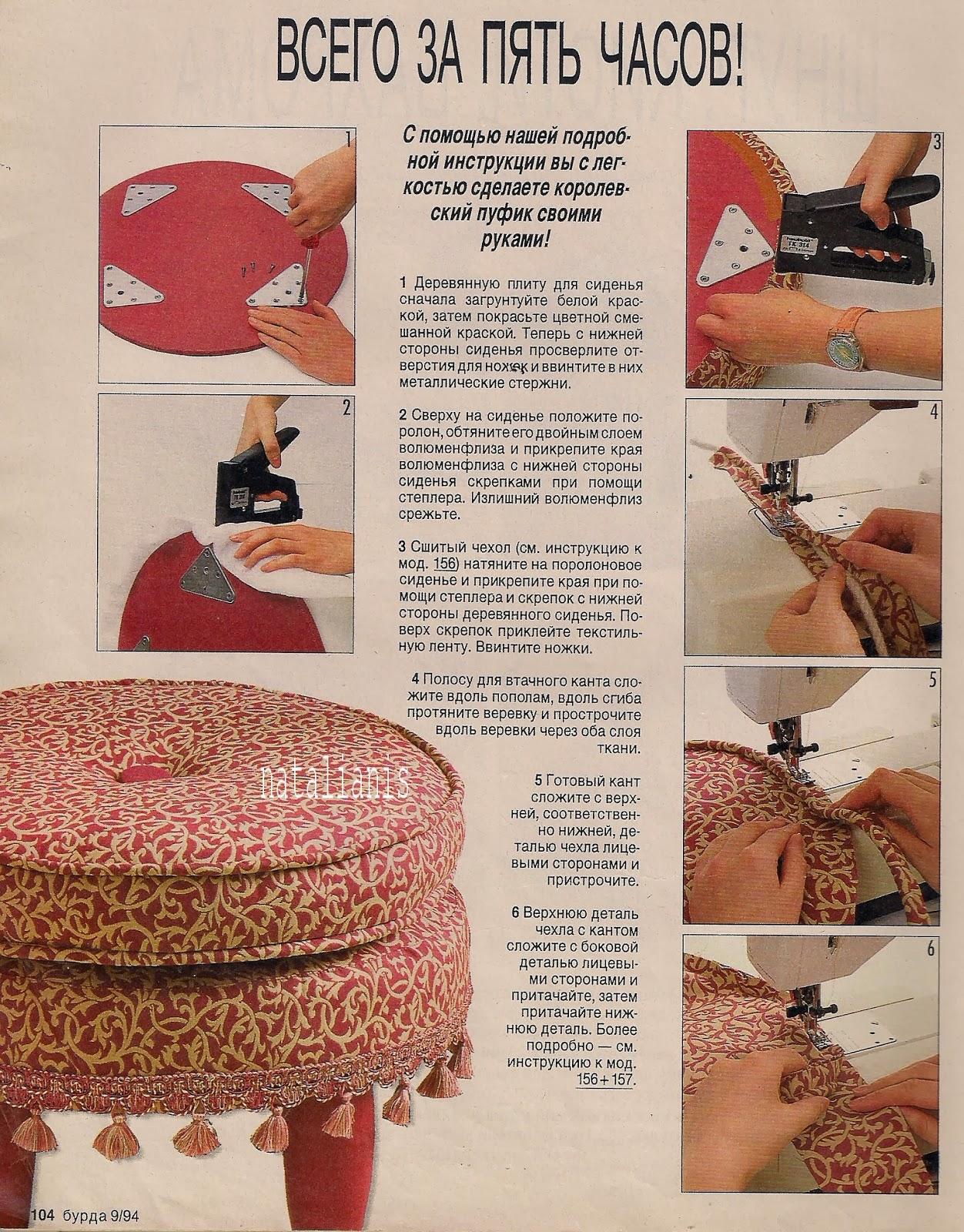 Как сшить чехол для пуфика своими руками пошаговая инструкция 23