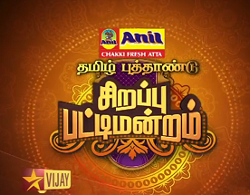 Watch Sirappu Pattimandram Vijay Tv Tamil New Year Special Vijay Tv 14th April 2015 Full Programe Shows Youtube 2015 Vijay Tv Tamil Puthandu Sirappu Nigalchigal 14-04-2015 Watch Online Free Download