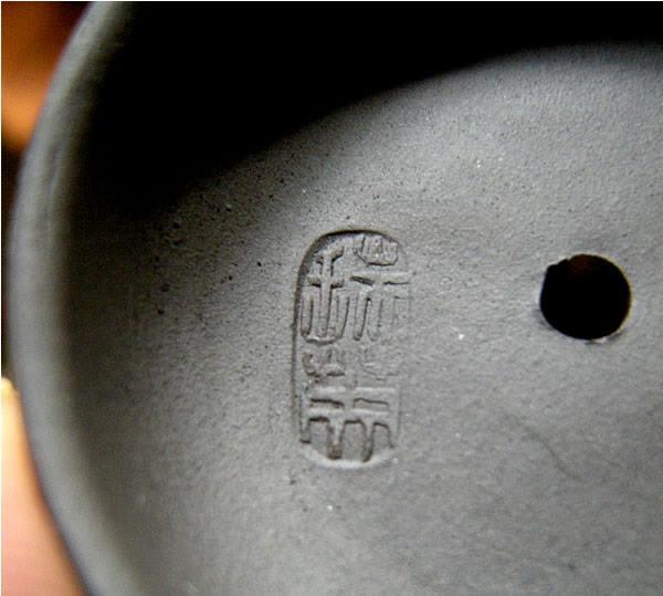 Yixing Teapot Seal  - 英制,  ruì yīng