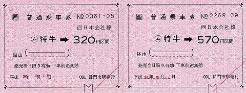 JR西日本 金額式常備軟券乗車券 特牛駅
