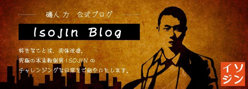 Isojin Blog