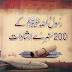 Rasool-ullah SAW Ka 200 Sunahray irshadat Urdu Pdf book
