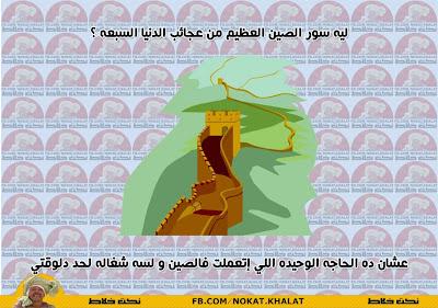 نكت مصرية مضحكة كاريكاتير مصرى مضحك 2013  %D9%86%D9%83%D8%AA+%D9%85%D8%B5%D8%B1%D9%8A%D8%A9+%2833%29