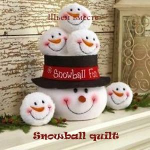 "СП Операция ""Утилизация"". Шьем вместе Snowball quilt!"