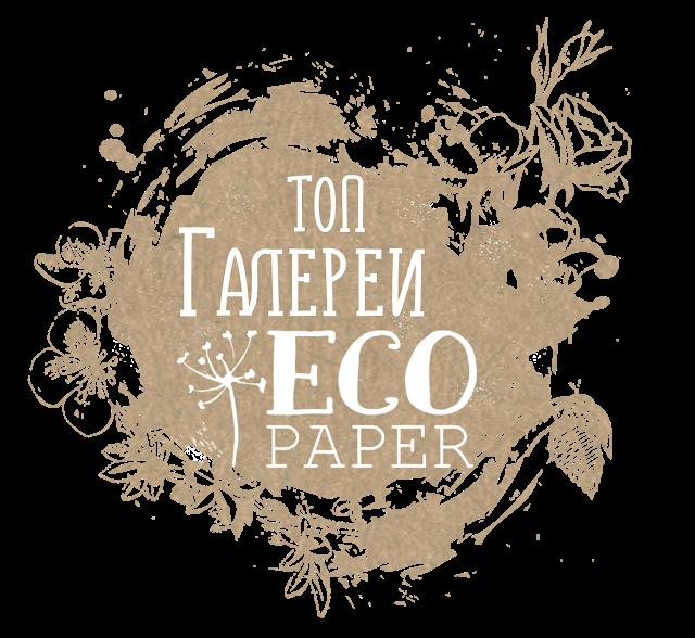 Моя работа в ТОПе Галереии месяца EcoPaper!