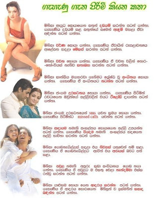 Sinhala jokes sms | funny Sinhala sms | Sinhala love sms - Holiday and ...