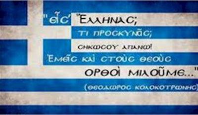 EΣΧATH  ΠΡOΔOΣIA
