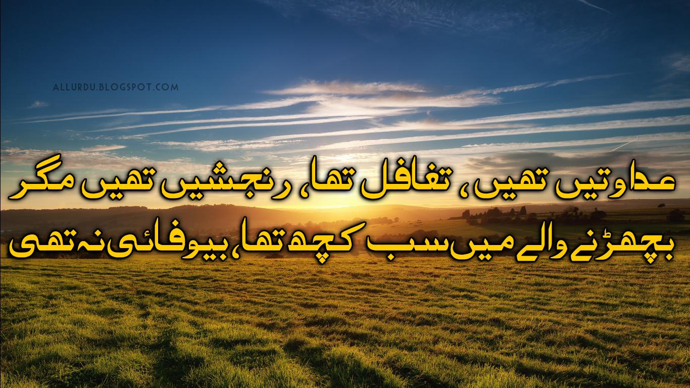 Lines Designed sad urdu poetry images