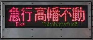 京王電鉄 急行 高幡不動行き6 10-300R形行先表示