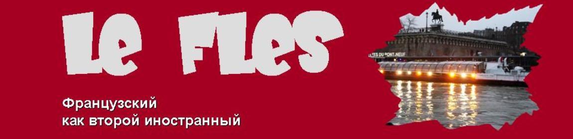 le FLEs