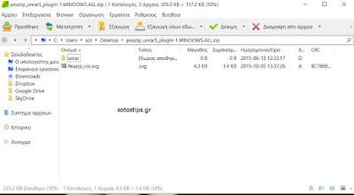 Προσθαφαίρεση αρχείων σε zip Με Peazip