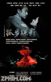 Sói Đêm - The Shadow Fox (2006) Poster