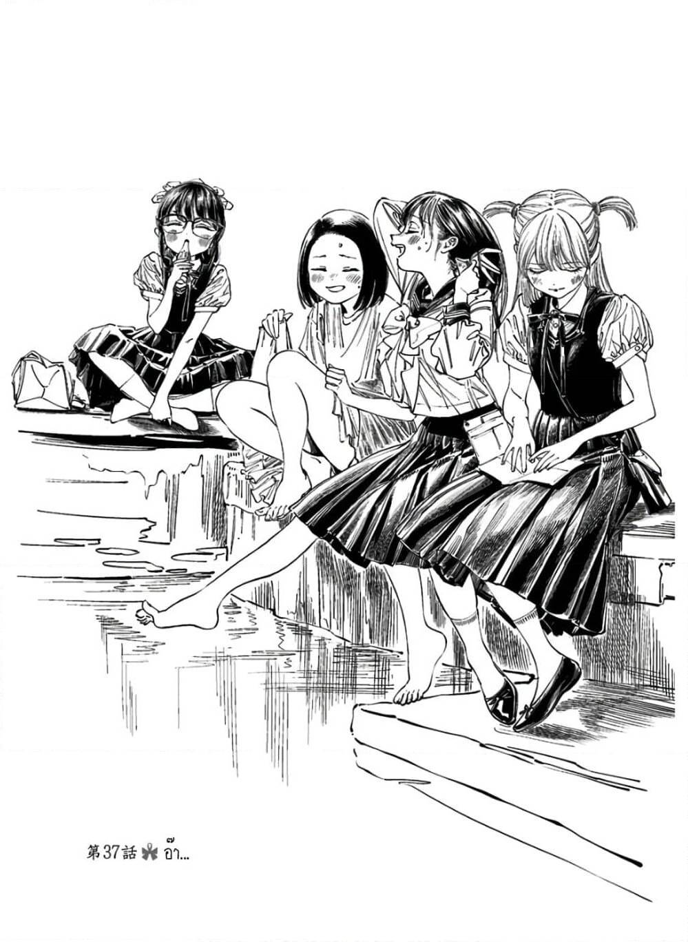 Akebi-chan no Sailor Fuku-ตอนที่ 37