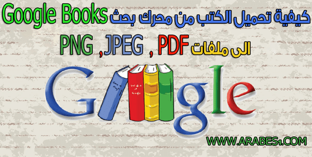 google books to pdf free download