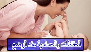 تتحدث عن الحفاظات والحساسية عند الرضعl