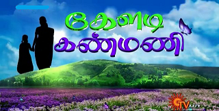Keladi Kanmani 31-08-2015 episode 124 full youtube video today 31.8.15 | Sun Tv Shows Keladi Kanmani Serial 31st August 2015 at srivideo