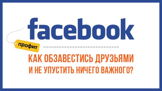 Как обзавестись друзьями на Facebook и не упустить ничего важного?