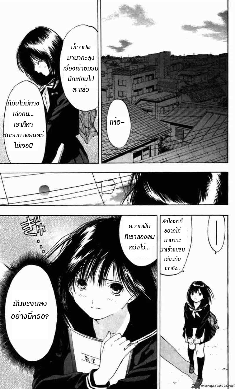 อ่านการ์ตูน Ichigo100 23 ภาพที่ 19