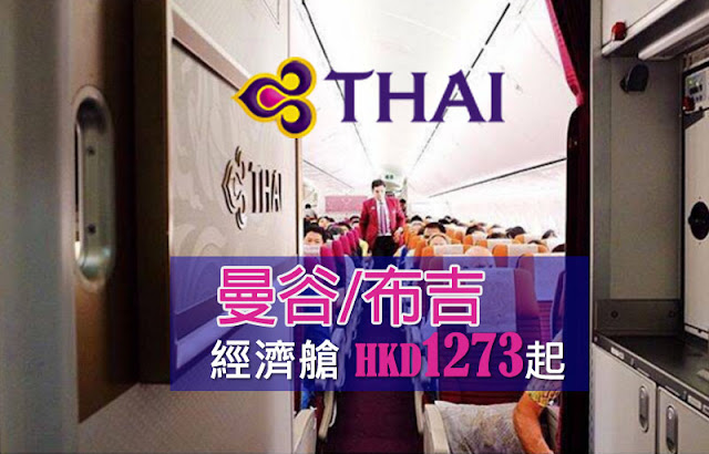五一勞動節都有!泰國航空 香港飛曼谷/布吉 HK$1,273起,4月至6月底出發。