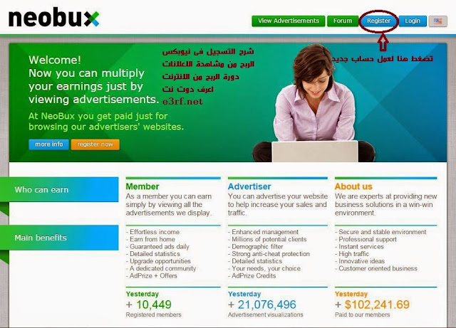 شرح التسجيل فى نيوبكس الربح من مشاهدة الاعلانات