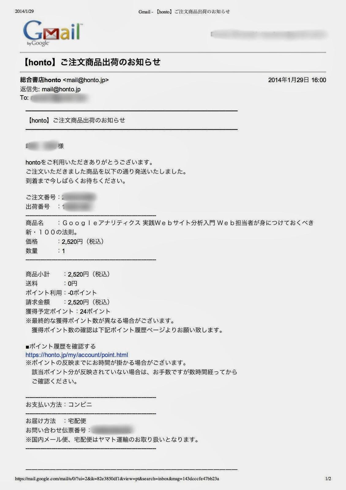 honto発送通知メール
